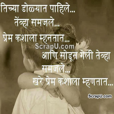 Pyar me judai ka lamha vo ghadi hota hai jo pyar ki sachchai ka gyan kara deta hai - Love pictures