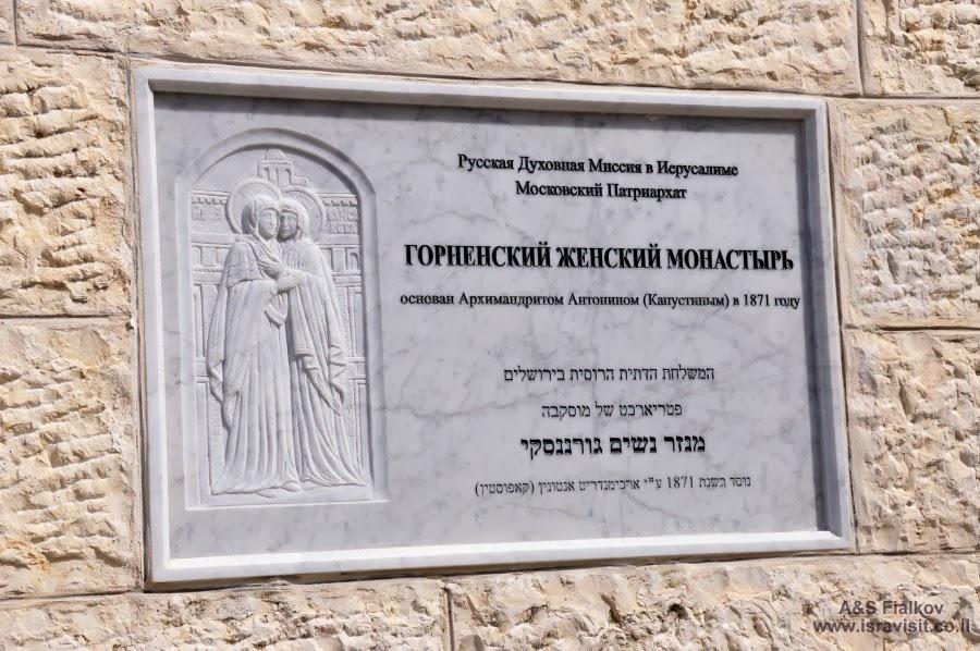 Вывеска у ворот Горненского монастыря. Экскурсия в Горненский монастырь.  Гид в Израиле Светлана Фиалкова.