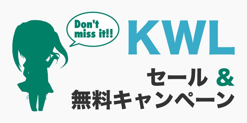KWLセール&無料キャンペーン