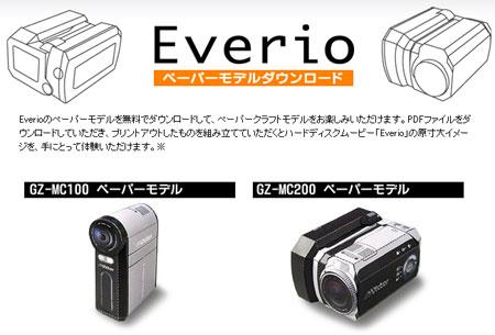 JVC Everio Camcorder Papercraft