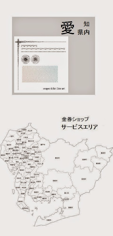 愛知県内の金券ショップ情報・記事概要の画像