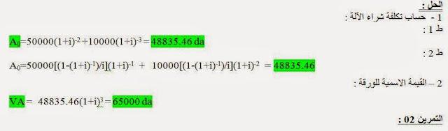 تمرينين حول الفائدة المركبة مع التصحيح 2.JPG