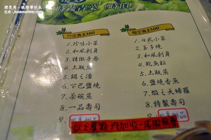 新玖富日本料理定食