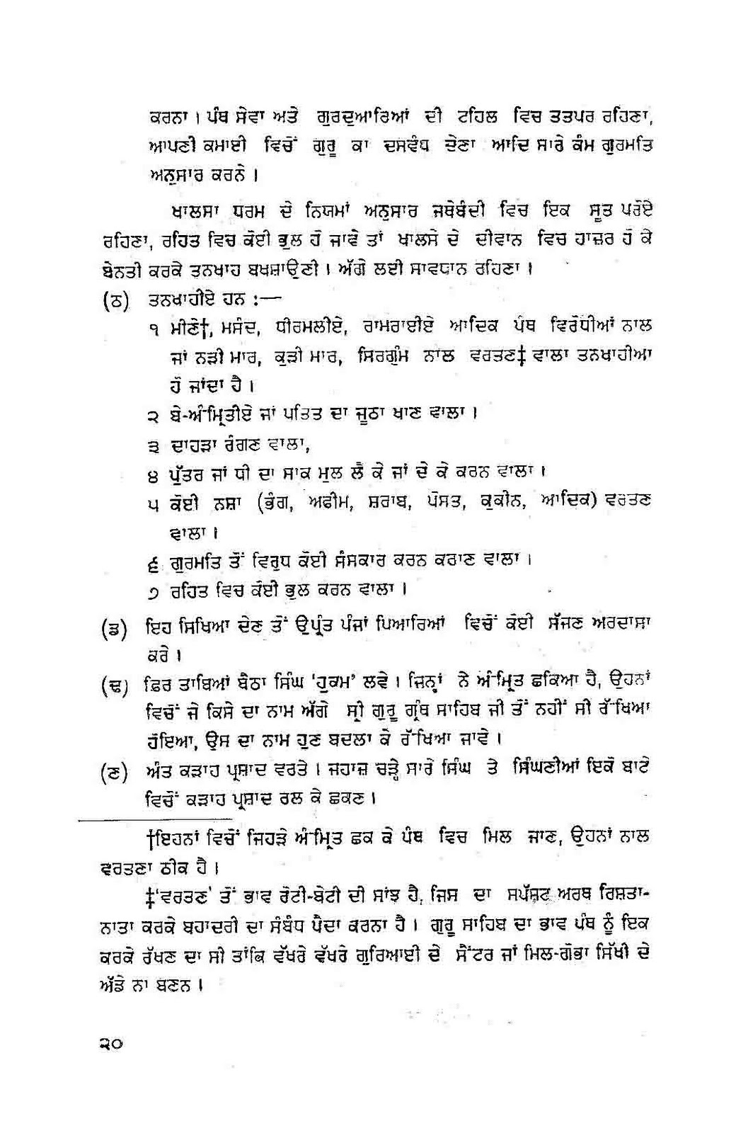 sikh rehat maryada Singh sabha london east defies sikh rehat maryada by allowing hindu ritual in  darbar hall by sikh24 editors - february 4, 2017.