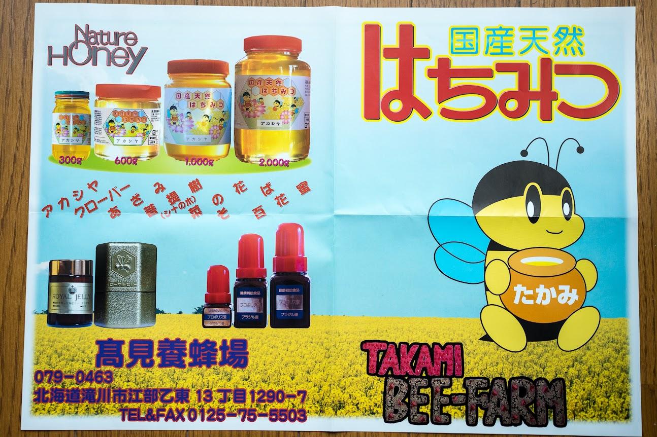 高見養蜂場パンフレット