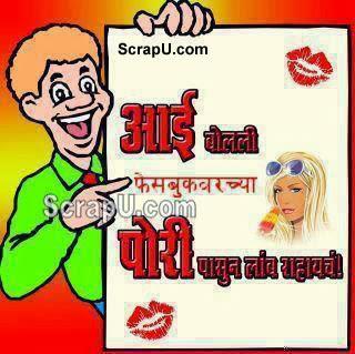 Maa kahati hai facebook use karne wali bahu nahi chahiye :P - Funny Facebook pictures
