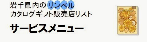 岩手県内のリンベルカタログギフト販売店情報・サービスメニューの画像