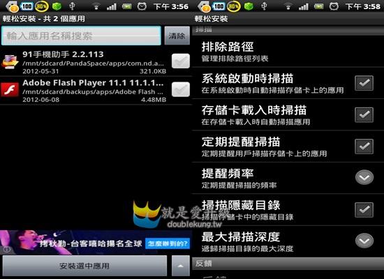 android免費軟體好用系列-輕鬆安裝手機裡面未安裝的apk軟體