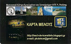 http://lesxi-ote-komotinis.blogspot.gr/2013/09/1-6-09-2013.html