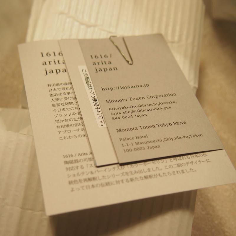 1616 arita japan