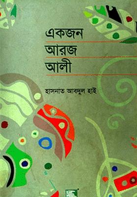 Ekjon Aroj Ali by Hasnat Abdul Hai