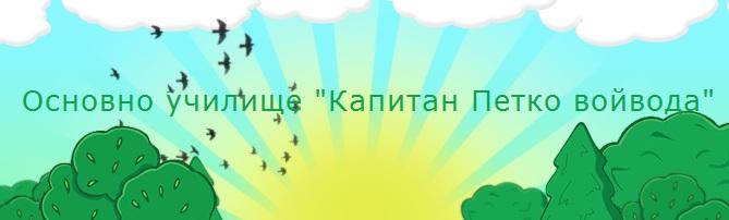 начальные школы города Варна