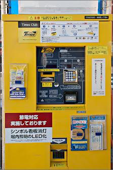 Японский паркомат