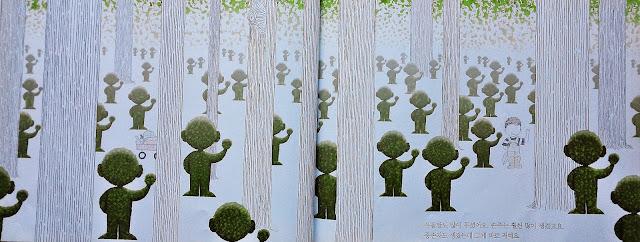 할아버지의 이야기 나무