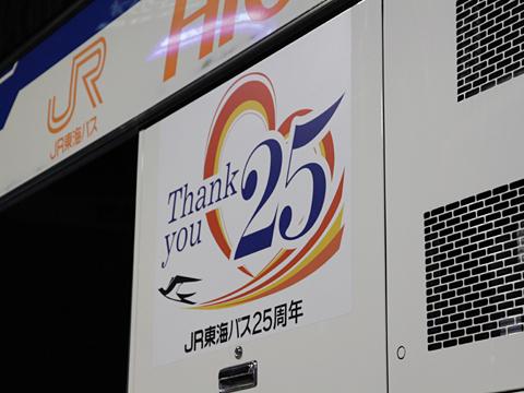 JR東海バス 三菱エアロキング 25周年ステッカー