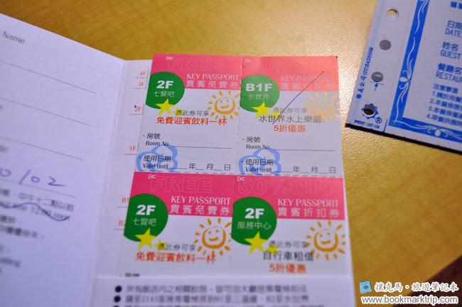 墾丁福華渡假飯店飲料免費兌換券