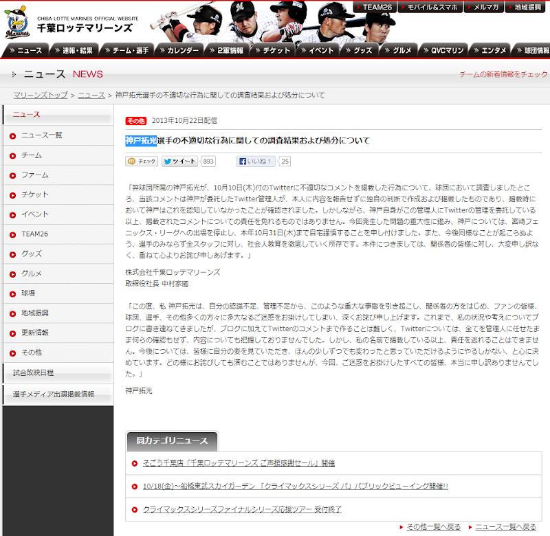 【三鷹女子高生ストーカー殺人事件】神戸拓光選手、不適切発言で出場停止。Twitter投稿は委託だったと発表