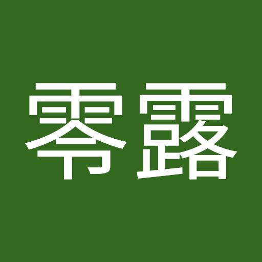 零露零露漙兮 picture