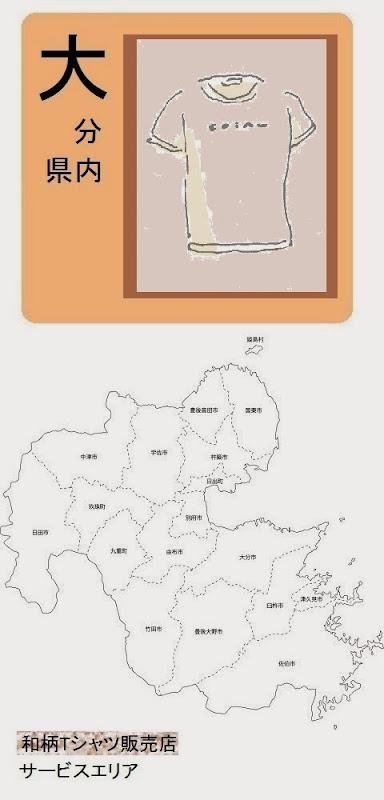 大分県内の和柄Tシャツ販売店情報・記事概要の画像