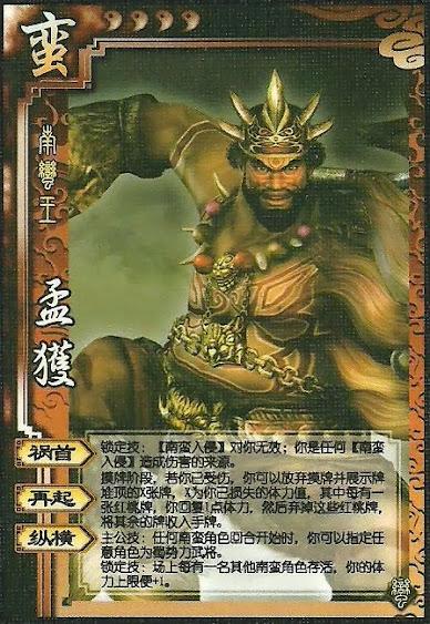 Meng Huo 3