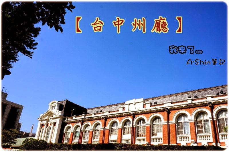 台中州廳|日式官署建築,想來參觀可以,但是僅限假日唷!