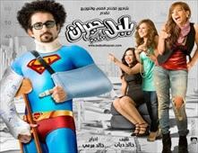 مشاهدة فيلم بلبل حيران