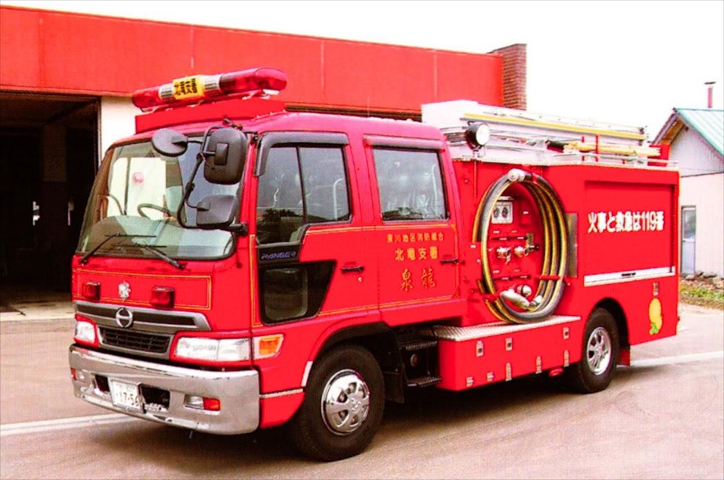 消防ポンプ自動車「泉竜号」