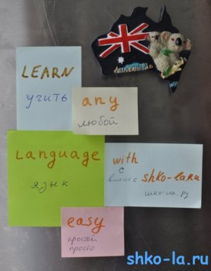 Learn any language easy with Shko-la.ru