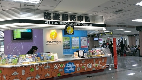 松山空港でiTaiwan申請