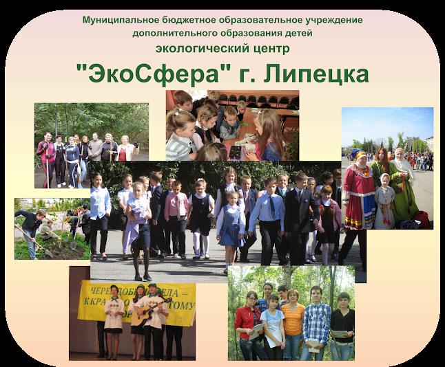"""ЭЦ """"ЭкоСфера"""" г. Липецка"""