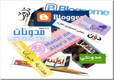 Palestinian Blogs Database