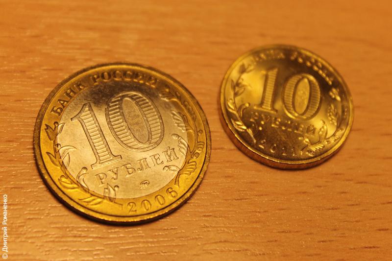 Белгород. 10 рублей.