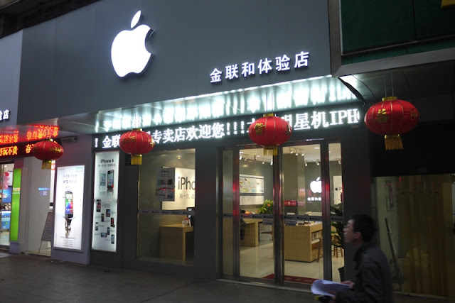 store in Hengyang with prominent Apple logo on its sign