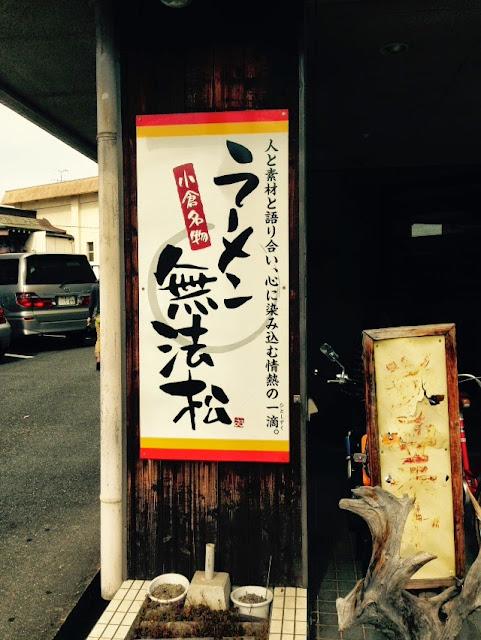 小倉 無法松ラーメン店-2