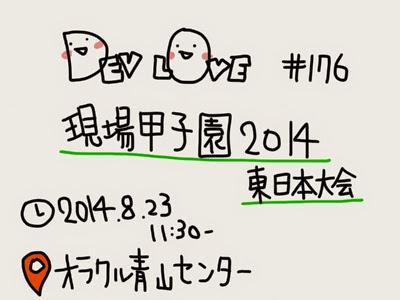 DevLOVE現場甲子園2014 東日本大会に行ってきた!