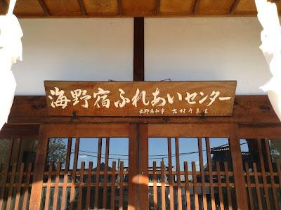 ではなく、長野県の海野宿