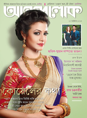 Anandalok 27th October 2013 in pdf