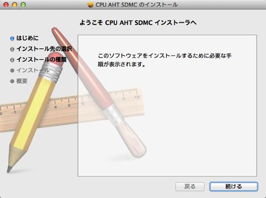 aht_install_05