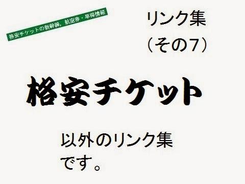 格安チケットの新幹線,航空券・早得情報_リンク集7・概要の画像