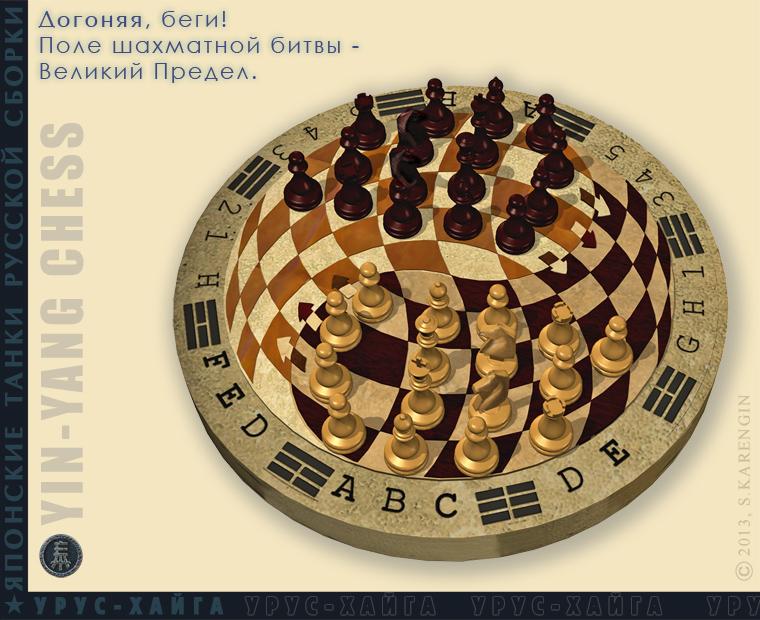 yin-yang Chess, хайга, урус-хайбун, хайку, Великий предел,Инь Ян шахматы,