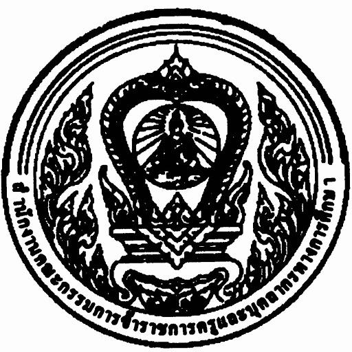สำนักงาน ก.ค.ศ. ชาแนล