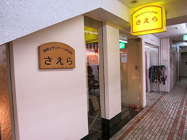 珈琲とサンドイッチの店さえら@札幌大通