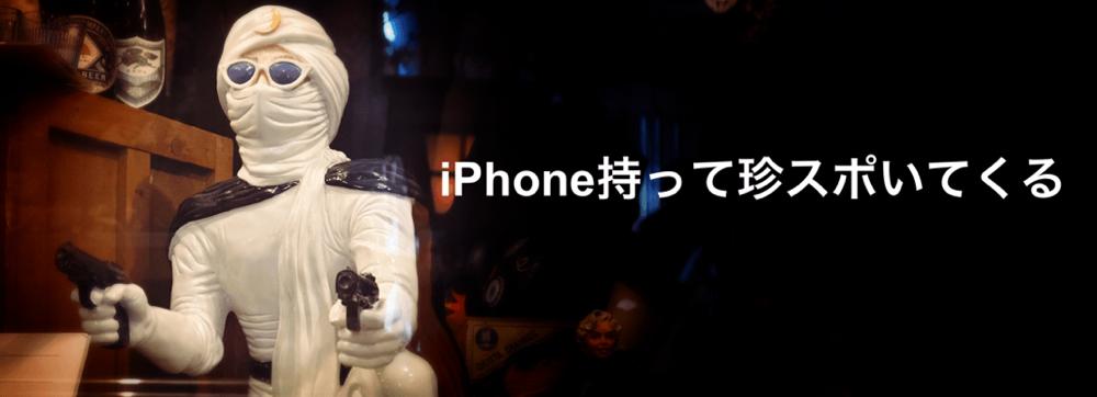 iPhone持って珍スポットいてくる