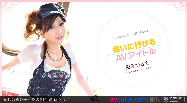 1Pondo Drama Collection - Tsubasa Aihara (031211_050)