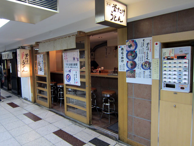 Kamatake udon umeda27 01