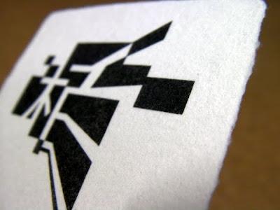 一枚漉き、手漉きの耳付き和紙名刺はコットンのラフな素材感が特徴です