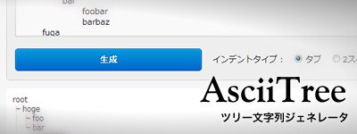 ツリー文字列を生成するジェネレータ 「AsciiTree」