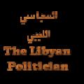 السياسي الليبي على موقعكم