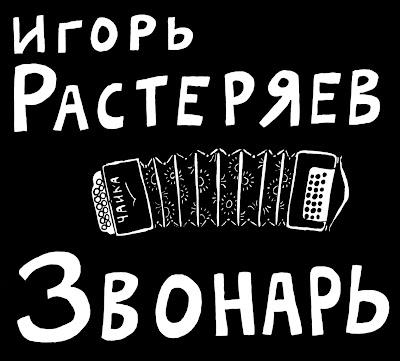 Рок-балалайка и игорь растеряев русская дорога игорь растеряев.