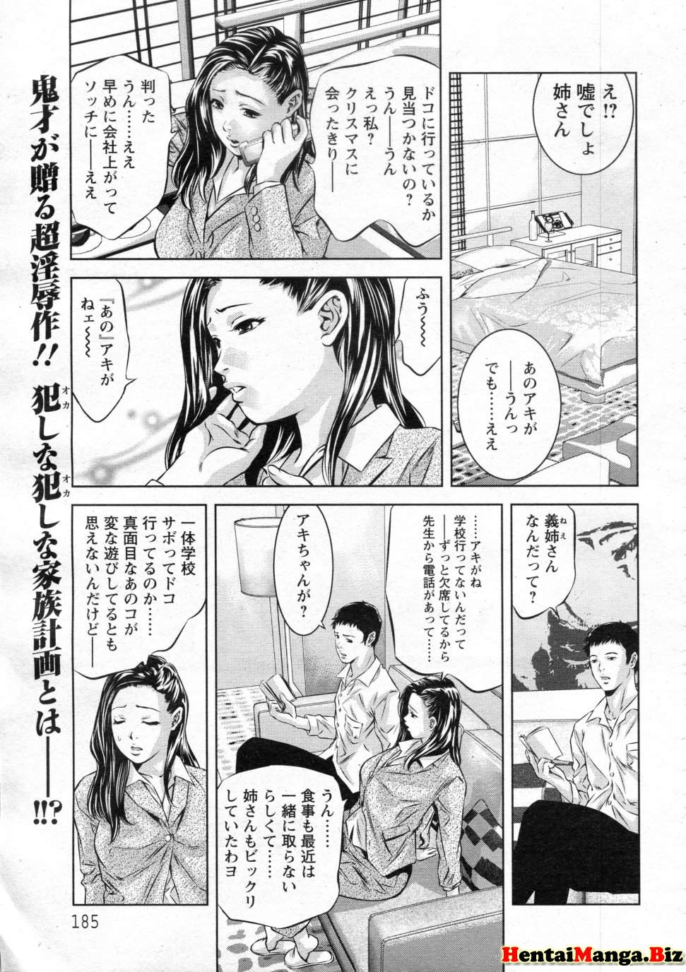 Incest Hentai - [鬼窪浩久] 正しい家族の作り方-Read-Hentai-Manga-Onlnie